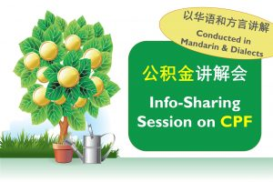 CPF Info Sharing Session at Tampines North