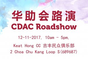 CDAC Roadshow (Nov 2017)