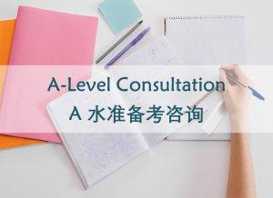 A-level Consultation 2018