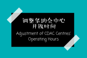 Adjustment of CDAC Centres' Operating Hours