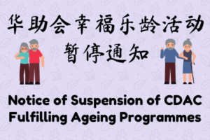 Suspension of Fulfilling Ageing Programmes