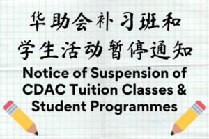 Suspension of CDAC Tuition Classes & all Student Programmes