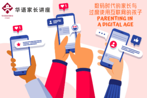 [Event Postponed] Parenting Talk: Parenting in a Digital Age