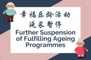 Further Suspension of Fulfilling Ageing Programmes