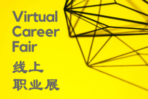 Virtual Career Fair with e2i