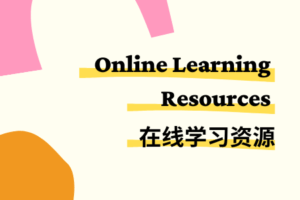 Resources for Online Learning