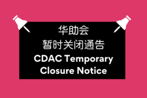 Temporary Closure of CDAC HQ, Centres & Vibrance @ Yishun