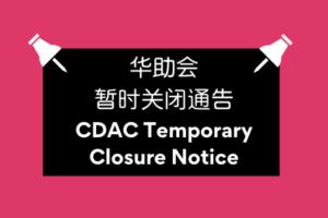 华助会总部、中心和Vibrance @ Yishun暂时关闭通告