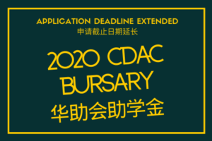 Extended Deadline for Application of 2020 CDAC Bursary
