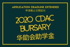 2020年华助会助学金申请截止日期延长