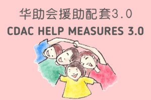 Help Measures 3.0 for Families Affected by COVID-19