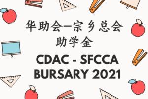 Application for CDAC - SFCCA Bursary 2021 is closed