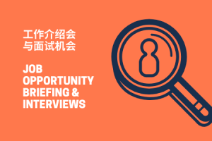 Job Opportunity Briefing & Interviews for Operational Roles