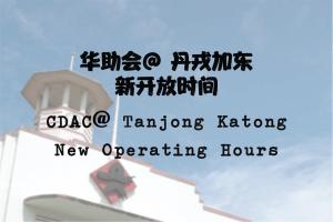 CDAC@ Tanjong Katong New Operating Hours