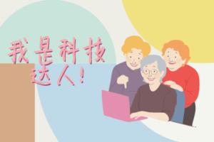 Cyber Senior Programme