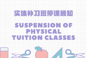 Suspension of Physical Tuition Classes