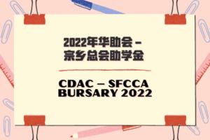 CDAC – SFCCA Bursary 2022 Opens for Application
