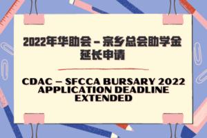 CDAC – SFCCA Bursary 2022 Extension of Application Deadline