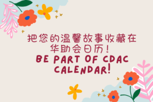 Let Your Stories Inspire Someone Through CDAC Calendar!